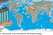 Атлантида - не миф и не вымысел