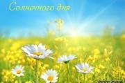21 июня - день летнего солнцестояния. Самый длинный день. Солнцеворот