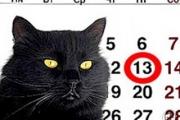 Число могущества - тринадцать