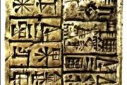 Исчезнувшие знания неведомых предков