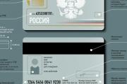 Выдача универсальных электронных карт стартует в России